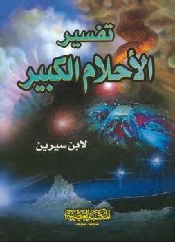 كتاب تفسير الاحلام pdf