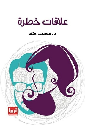 تحميل كتاب علاقات خطرة محمد طه