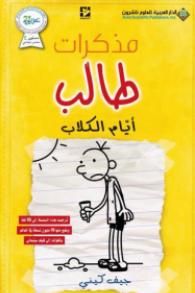 كتاب يوميات مأذون pdf