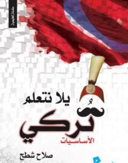 كتاب يلا نتعلم تركي صلاح شطح pdf