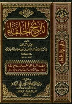 تحميل كتاب تاريخ السودان القديم pdf