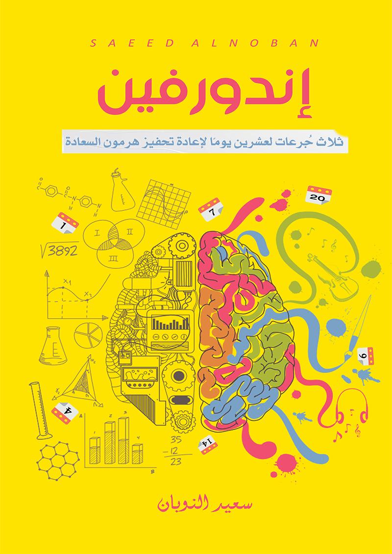 تحميل كتاب فيزياء السعادة pdf مجانا